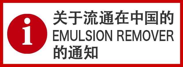 关于流通在中国的 EMULSION REMOVER 的通知