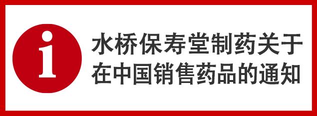水桥保寿堂制药关于在中国销售药品的通知